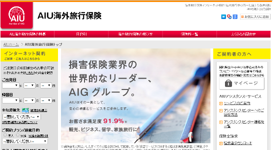 AIUの海外旅行傷害保険