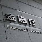 金融庁、生命保険会社の販売手数料開示を要求