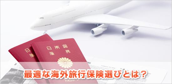 最適な海外旅行保険選びとは?