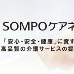 SOMPOケアネクストが見守りセンサー導入。IT化でサービス・安心感向上を狙う。