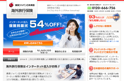 損保ジャパン 海外旅行保険off