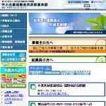 日本生命が中小企業退職金共済制度を悪用